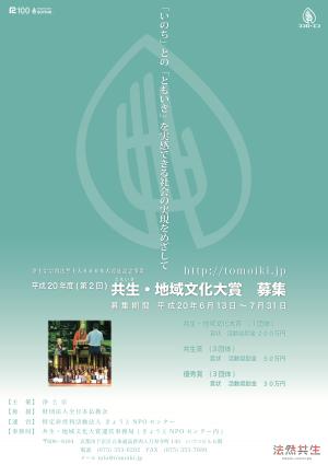 共生・地域文化大賞 第二回 ポスター