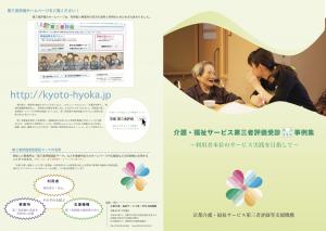 介護・福祉サービス第三者評価冊子