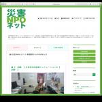 災害時連携 NPO 等ネットワーク Web サイト
