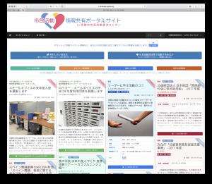 市民活動情報共有ポータルサイト by 京都市市民活動総合センター