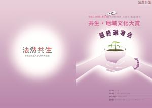 共生・地域文化大賞 第五回 冊子
