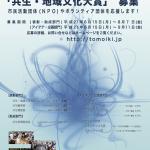 共生・地域文化大賞 第三回 ポスター