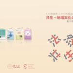 共生・地域文化大賞 68p 冊子