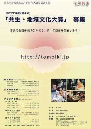 共生・地域文化大賞 第四回 ポスター