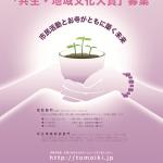 共生・地域文化大賞 第五回 ポスター