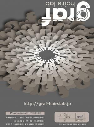 Graf hair lab チラシ