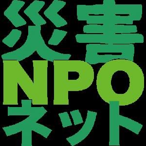 災害時連携 NPO 等ネットワークロゴ