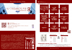 KNC pamphlet (三つ折り)